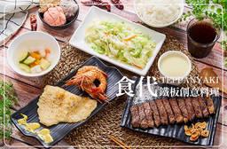 食代鐵板創意料理 6.9折 食代鐵板單人餐
