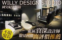 Willy Design Studio 2.2折 歐日原裝進口髮品-肯葳/Eva/哥德式/Q8潮流實色質感染髮專案(不限髮長)