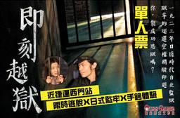 Miss GAME 密室逃脫 7.2折 密室逃脫「即刻越獄」限時逃脫X日式監牢X手銬體驗單人票一張