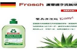 【德國Frosch】小綠蛙蘆薈護手洗碗精500ml