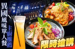 千韻複合式餐廳 6.9折 主廚推薦異國風味單人餐