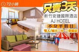 新竹安捷國際酒店 5.2折 暑假親子/情侶不分平假日住宿專案