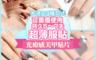 生活市集 4.0折! - ByFunMe 最新超薄持久彩繪光療美甲片