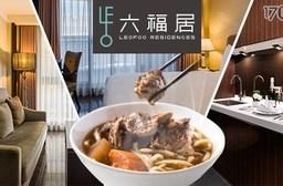 六福居-公寓式酒店-假日不加價!饗和牛過一夜!完美假期$4730