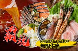 霸魂-精緻鍋物 7.6折 平假日皆可抵用300元消費金額