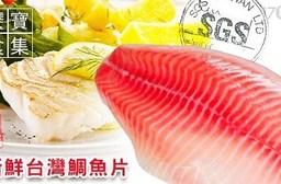 【饕寶食集】嚴選新鮮台灣鯛魚片