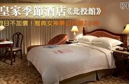 皇家季節酒店 台北北投館-假日不加價!雅典女神夢幻休憩2H專案$1599