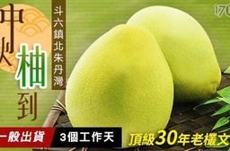 【夢饗家】斗六鎮北朱丹灣★頂級老欉文旦-特選(甜度約11度)