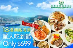 長榮桂冠酒店(基隆) 8.1折 Buffet單人吃到飽