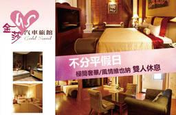 台北-金莎汽車旅館 7.1折 休息2H/3H平假日皆可