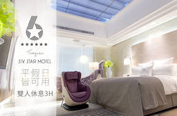 168inn旅館集團-六星motel 6.2折 休息3H平假日皆可