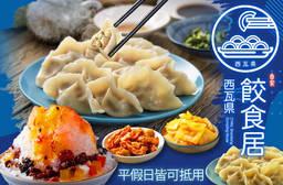 西瓦県餃食居 7.7折 平假日皆可抵用100元消費金額