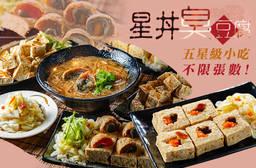 星丼臭豆腐 6.9折 平假日皆可抵用100元消費金額
