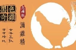 黑色奇雞-嚴選CAS認證飼養場雞隻~古法萃取滴雞精