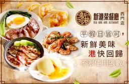 新港茶餐廳 7.9折 平假日可抵用500元消費金額