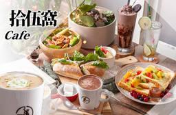 拾伍窩Cafe 6.6折 平假日皆可抵用300元消費金額