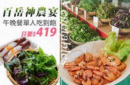 百岳神農宴 8.4折 養生鍋午晚餐單人吃到飽