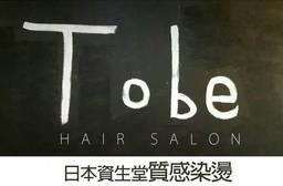 To Be Hair Salon 3.3折 A.型男專屬造型洗剪髮 / B.專業造型設計洗剪髮 / C.資生堂滋養柔順深層護髮(不限髮長) / D.資生堂質感染髮+頭皮隔離(不限髮長) / E.資生堂水潤輕盈高質感設計燙髮