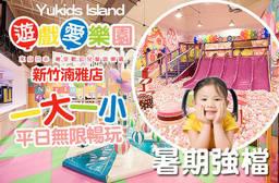 yukids Island 遊戲愛樂園 8.6折 入場門票(大店) A.一張 / B.二張