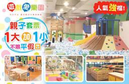 yukids Island 遊戲愛樂園 8.9折 入場門票(大店) A.一張 / B.二張