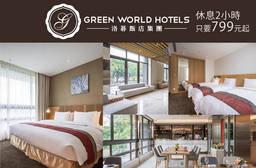 台北-洛碁南港大飯店 7.3折 休息2H~4H不分平假日