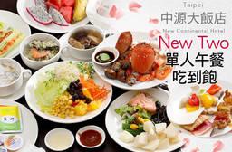 台北-中源大飯店 8.5折 New Two 自助百匯餐廳午餐單人BUFFET吃到飽