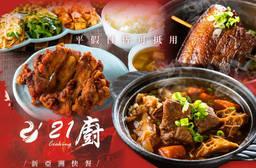 21廚 7.8折 平假日皆可抵用100元消費金額