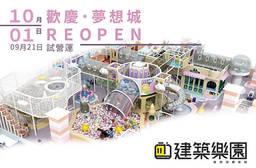kid's建築樂園 - 夢想城體驗館(中和環球店) 4.6折 建築樂園 - 夢想城體驗館早鳥限時親子套票一張