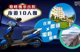 鼎峰機車出租-夜遊10人團×在地私點嚮導×電動機車追風行程專案