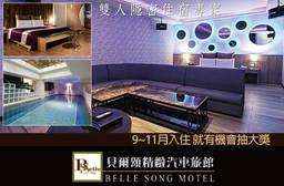 台北-貝爾頌精緻汽車旅館 5.4折 雙人隱密住宿專案