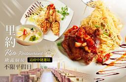里約歐義厨房(板橋店) 7.3折 超值單人米蘭套餐