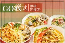 GO義式(板橋民權店) 7.4折 週一至週五可抵用200元消費金額