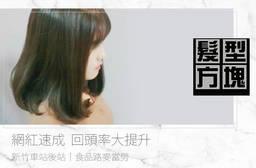 髮型方塊 Hair Salon 6.4折 A.IG網紅速成!豐釀 Feng Niang 染髮造型 / B.打造輕盈蓬鬆!回頭率大提升剪燙二合一造型 / C.Golden Gloria哥德式-找對設計師洗剪護三合一造型