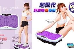 健身大師-超猛禽秒感魔力板(紫蘿蘭)1入