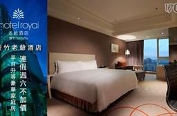 新竹老爺酒店-連假週六不加價×平日升等豪華家庭房$4380