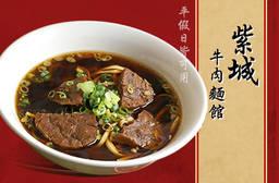 紫城牛肉麵館 7.5折 銷魂牛肉麵獨享餐