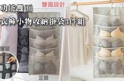 多功能雙面內衣褲小物收納掛袋3件組