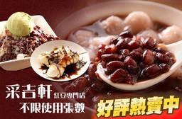 采吉軒紅豆專門店 7.8折 週一至週六可抵用100元消費金額