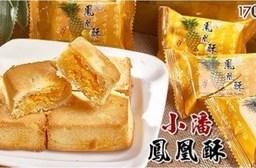 【小潘】鳳黃酥禮盒(12入/盒) -2盒,共