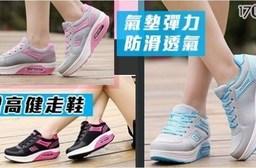 氣墊彈力防滑透氣增高健走鞋