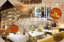 台北美系列飯店-昰美精品飯店 8.5折 休息3H假日不加價