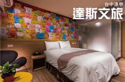 台中逢甲-達斯文旅 4.8折 雙人住宿專案,一人675元,逢甲商圈創意旅店