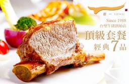 聯一台塑牛排創始店 8.3折 經典頂級套餐-雋永新象主菜九選一(共7品)