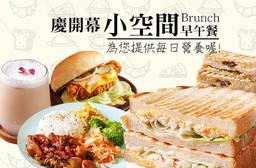 小空間 Brunch‧早午餐 7.5折 平假日皆可抵用100元消費金額