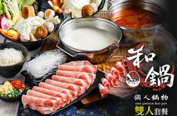和鍋-個人鍋物(撫遠店) 7.3折 雙人套餐