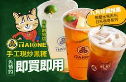 Taione 台灣真藏茶(民生店) 6.4折 麻吉最愛的多選一