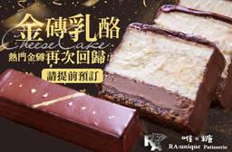 The Sweet. 樂甜 7.6折 金磚乳酪蛋糕一個