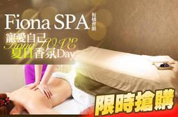 Fiona SPA(板橋會館) 0.8折 A.舒壓+暖石+G5曲線3in1!全身香氛寵愛spa130分 / B.一次滿足!夏日嫩白全身香氛Day spa170分