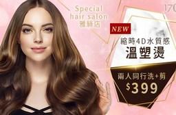 Special hair salon 雅絲店