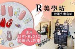 R美學坊-日本PRESTO頂級BCL保養!美甲/腋下除毛美麗專案